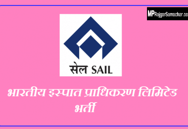 SAIL Doctor Recruitment