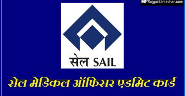 SAIL Medical Officer Admit Card