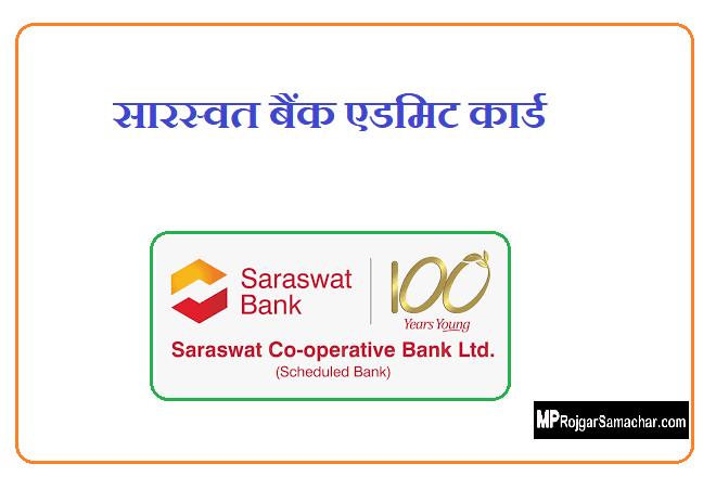 Saraswat Bank Admit Card
