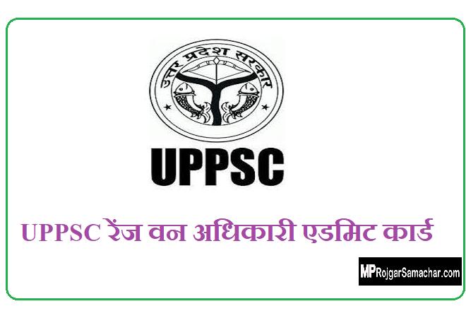 UPPSC Range Forest Officer Admit Card