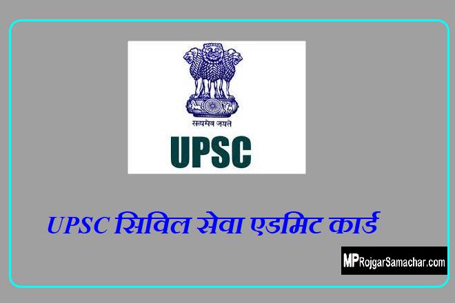 UPSC Civil Services Admit Card
