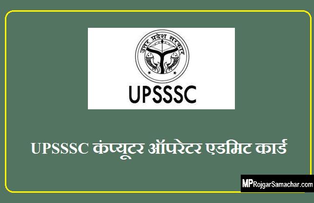 UPSSSC Computer Operator Admit Card