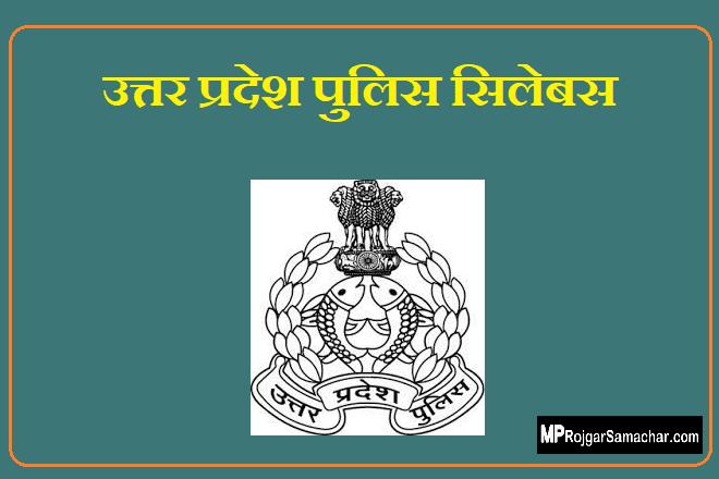 Uttar Pradesh Police Syllabus