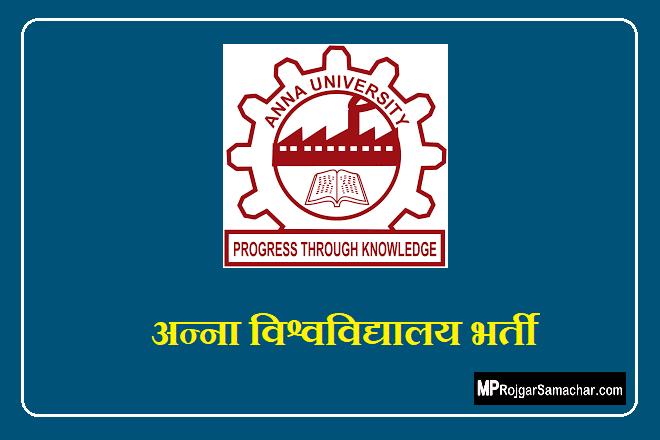 Anna University Technician Recruitment