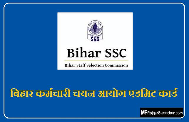 Bihar SSC ITI Instructor Admit Card