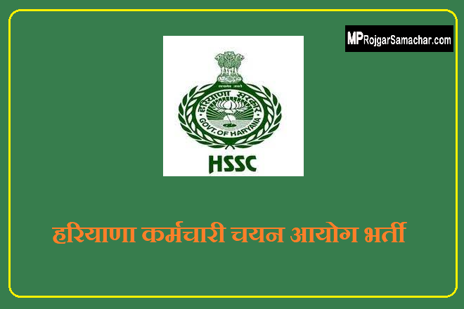 HSSC Commando Wing Recruitment