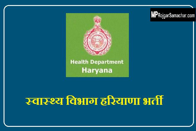 Health Department Haryana Recruitment