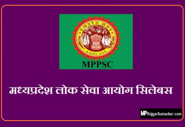MPPSC ADPO Syllabus